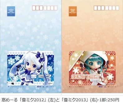 SNOW MIKU 2013