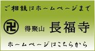 長福寺HP